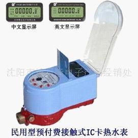 接触式IC卡热水表