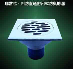 地漏- 中国名牌非常芯四防牌防臭地漏—防臭百分百