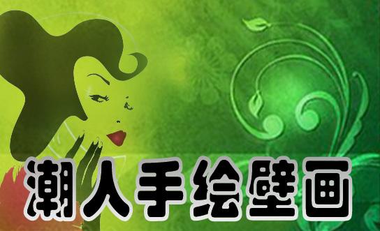 沈阳潮人手绘壁画_沈阳建材网;