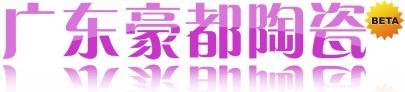 广东豪都陶瓷