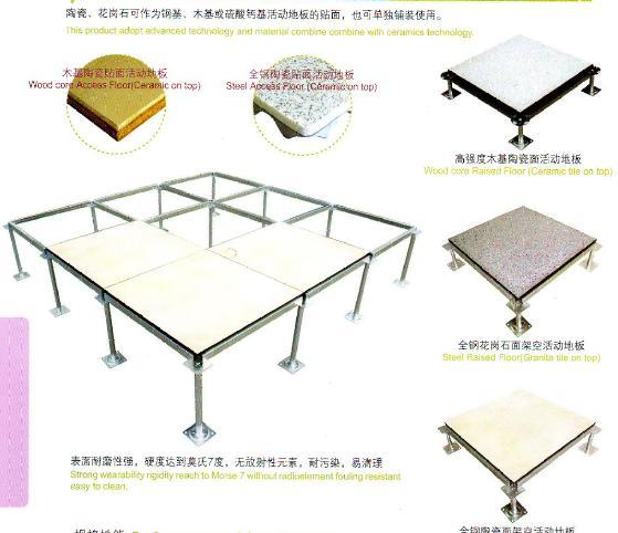 沈阳图南陶瓷静电地板