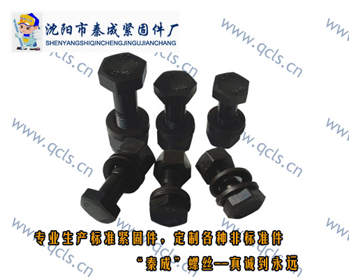 钢结构高强度螺栓连接副