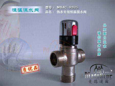 小型热水/洗浴恒温阀RS25