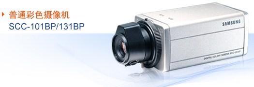 SCC-101BP/131BP三星彩色枪式摄像机