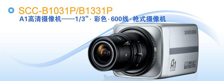 供應三星槍式攝像機SCC-B1031P/B1331P
