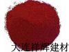 提供湖南长沙三环氧化铁红 H101(图)