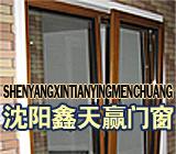 沈阳塑钢窗.manbetx手机版已登录_manbetx官网网扯_新万博