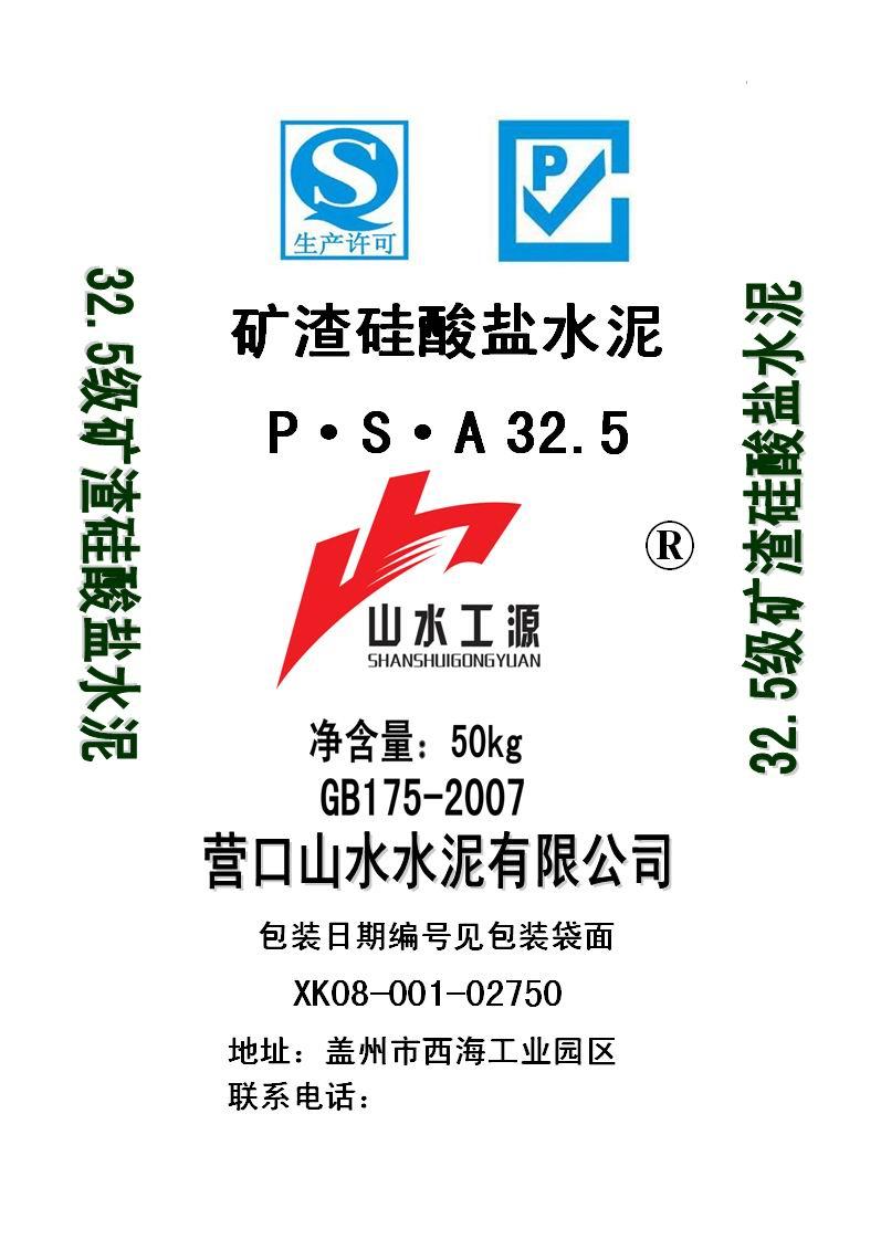 辽宁山水工源水泥集团