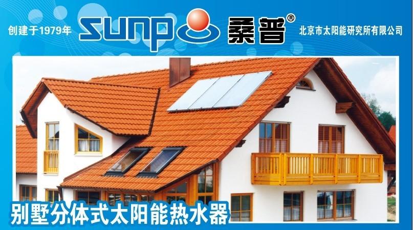 沈阳别墅太阳能