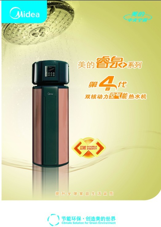 沈阳空气能热水器