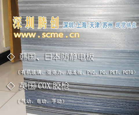 韩国抗静电PC板 基材为聚碳酸酯(Polycarbonate)