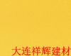 长期提供天津氧化铁黄 IL(图)