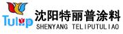 乐虎国际娱乐app下载特丽普涂料有限公司