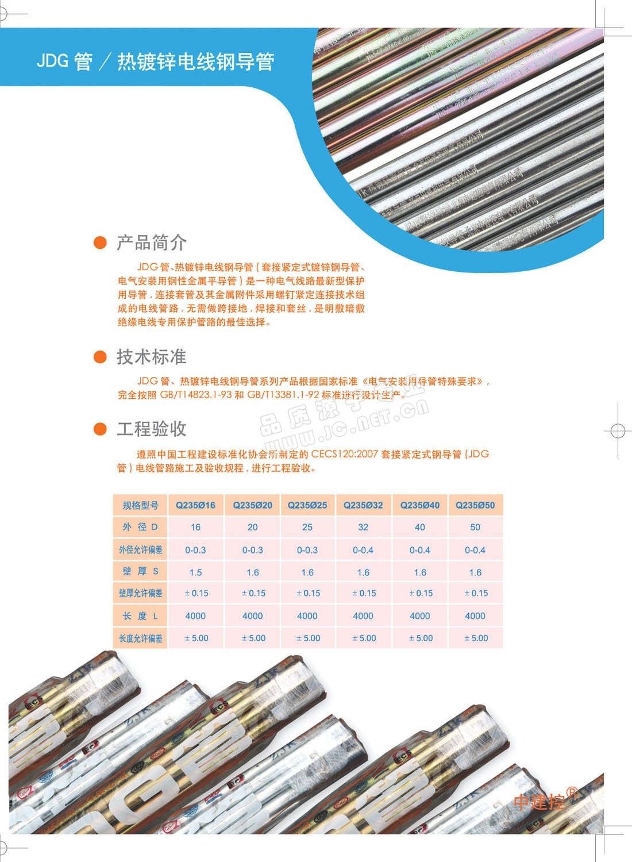 大连JDG热镀锌电线钢导管