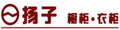 乐虎国际娱乐app下载扬子橱柜, 衣柜