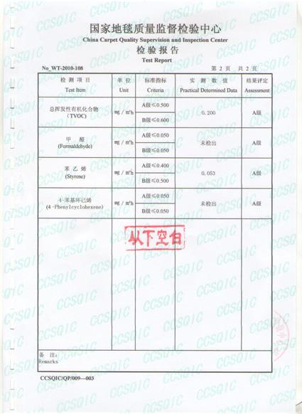 国家地毯质量监督检验报告3