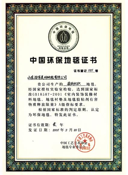 中国环保地毯证书
