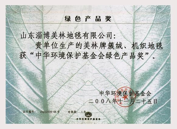 绿色产品证奖