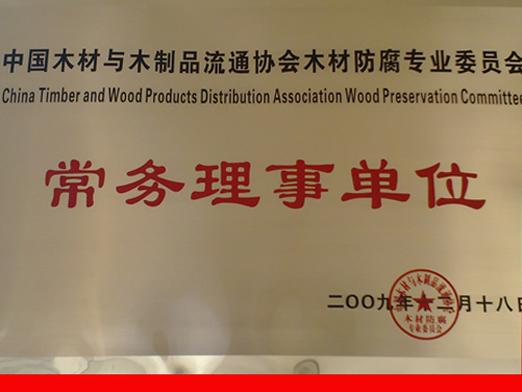 防腐木协会常务理事单位