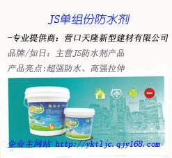 营口大连JS防水剂防水材料提供商:营口天隆新型建材厂