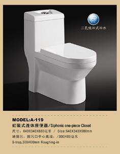 潮州马桶生产厂家陶瓷座便器119