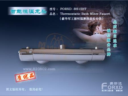 FORXD-RS15HT混水恒溫淋浴龍頭