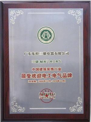 三雄极光品牌荣誉-最受欢迎电工品牌