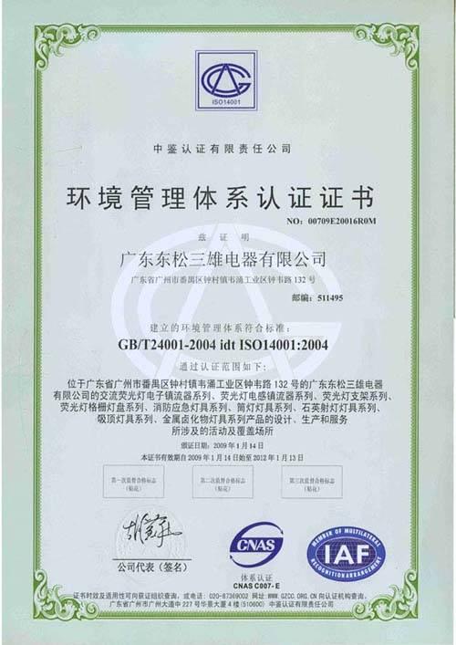 三雄极光品牌荣誉-中国环境体系认证