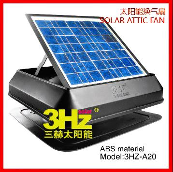 太阳能换气扇