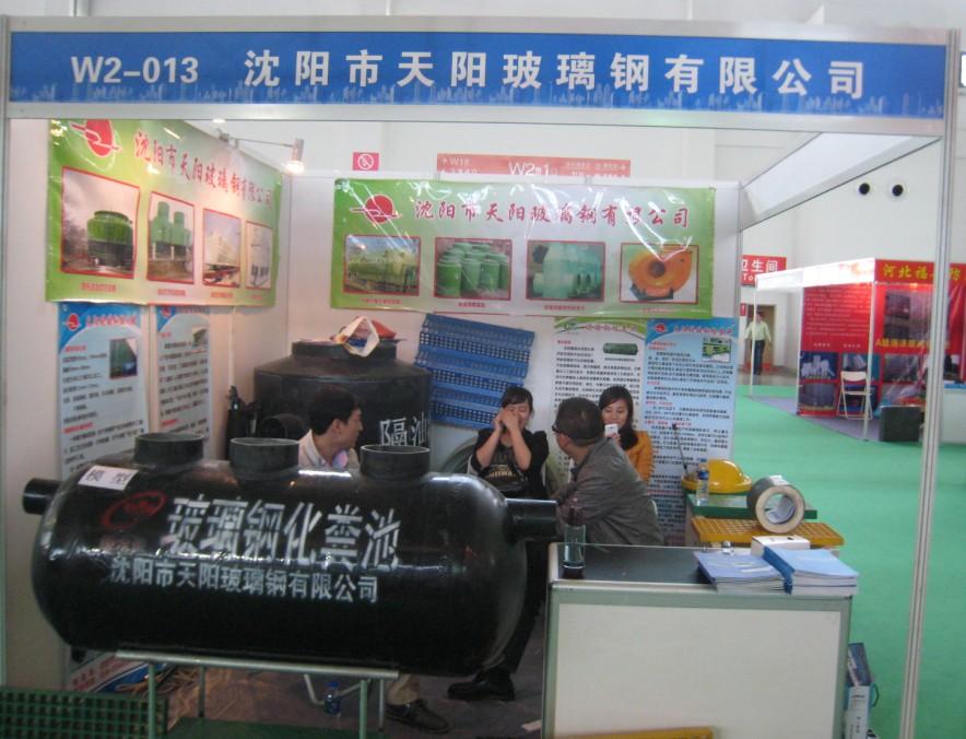 沈阳新天阳玻璃钢有限公司现在产业博览会参展现场