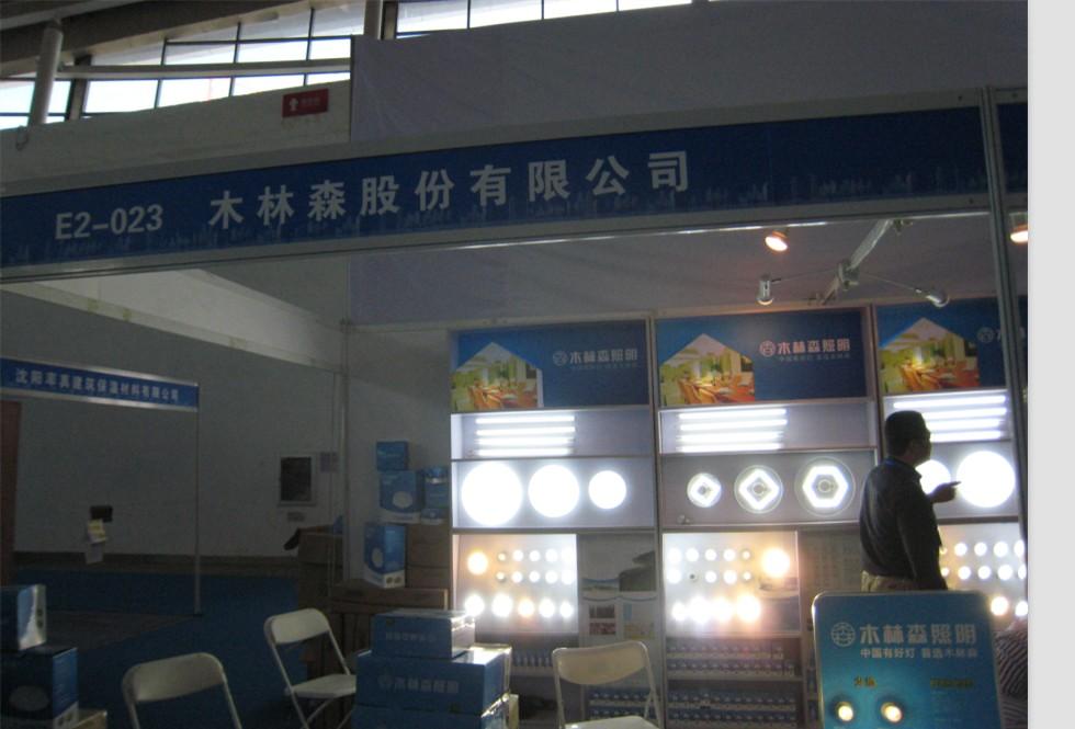 沈阳国际现代建筑产业博览会参展现场