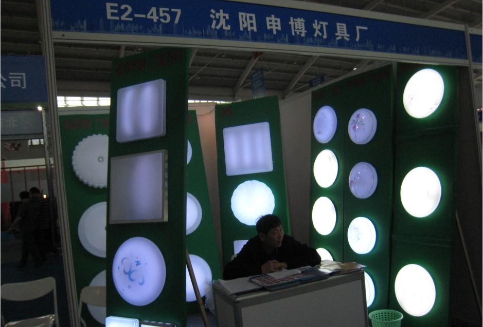 沈阳现代产业博览会参展现场