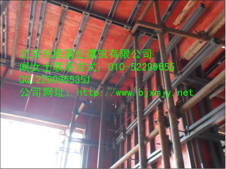 北京兴民基业建筑模板支撑有限公司