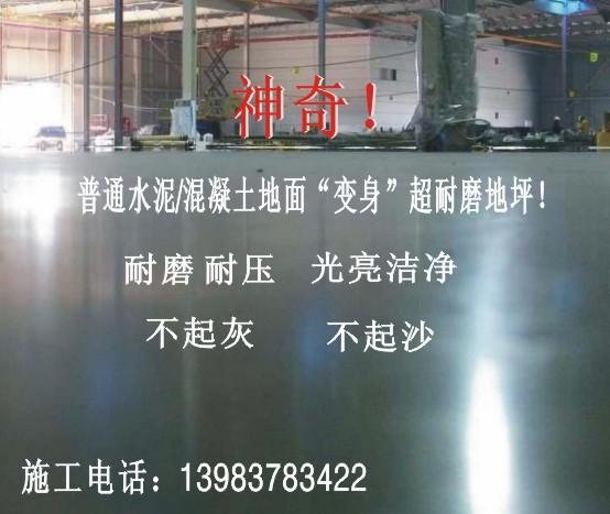 地面起砂地面起灰 找 重庆专业地坪公司