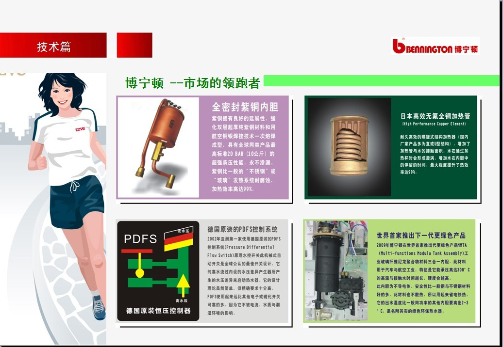 原装进口速热式电热水器