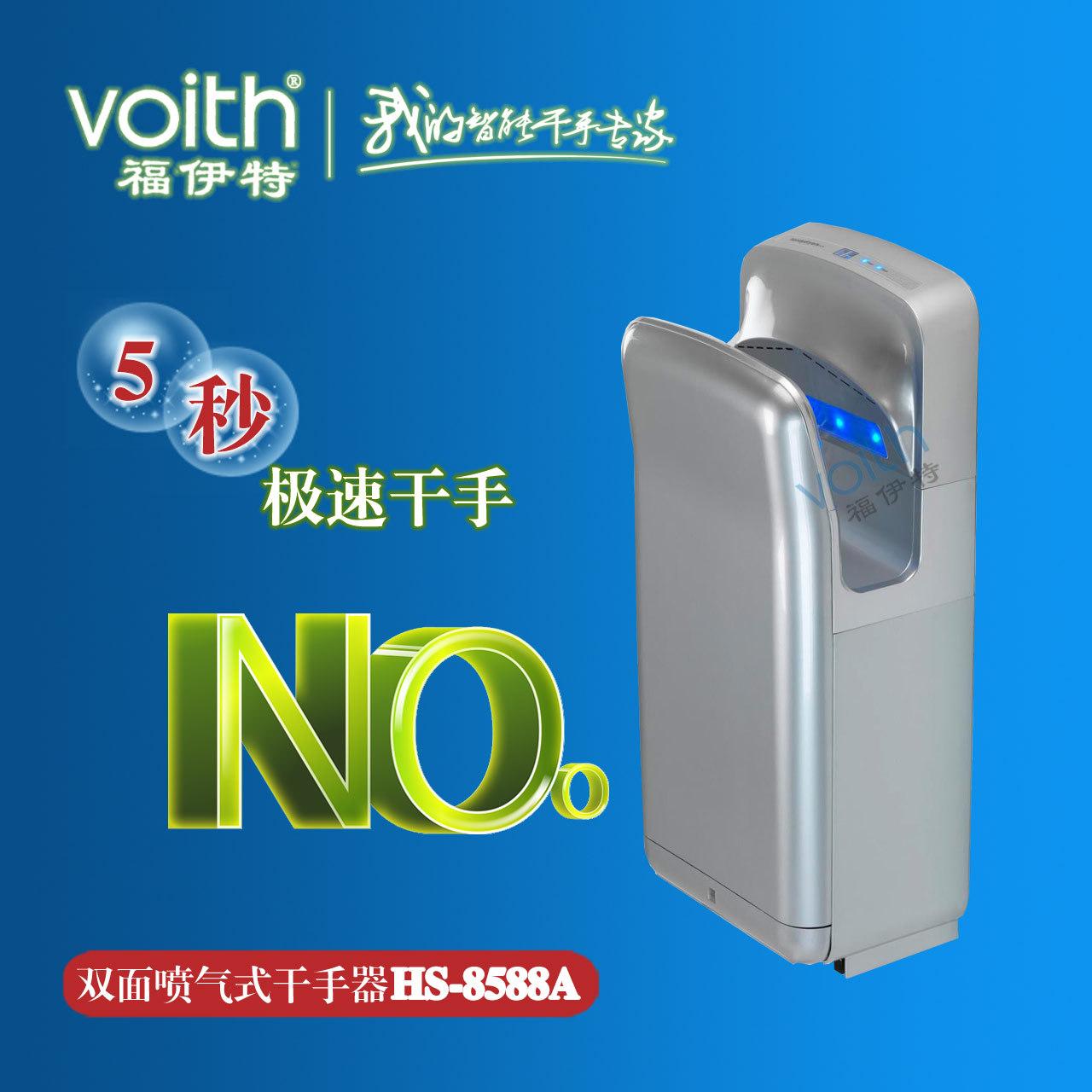 供应福伊特干手机 干手器 十大干手器品牌 美国品牌