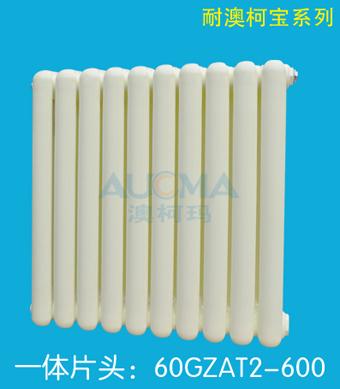 沈阳澳柯玛暖气片散热器管材管件批发