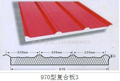 970型复合板3
