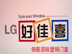 亚博博彩LG覆膜塑钢门窗