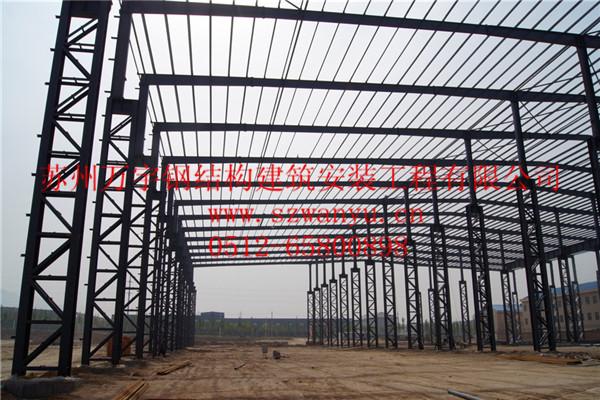 公司介绍: 苏州市万宇钢结构建筑安装工程限公司是一家承接大型网架、钢结构厂房、物流仓库、钢构天桥、钢构桥梁、别墅、体育娱乐场馆、多(高)层钢构建筑的专业公司,集设计、制作、安装为一体,是一家经国家相关部门批准注册的企业。公司拥有一批高素质的管理人才及专业施工队伍,依靠完善的科学管理、雄厚的技术力量和先进的机械设备,为创建优质工程提供坚实的后盾。公司自成立以来,秉持专业成就品质,诚信成就信赖的企业经营理念。 钢结构厂房介绍: 钢结构厂房的布置应力学要求做到经济合理,传力直接明确。梁格的布置应与其跨度相适