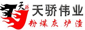 乐虎国际娱乐app下载天骄粉煤灰混凝土