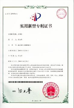 可调型轮扣架专利证书