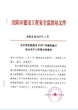 沈阳市建设工程安全监督站活顶柱文件