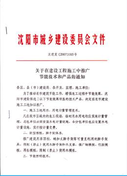 沈阳市城市建设委员会活顶柱文件