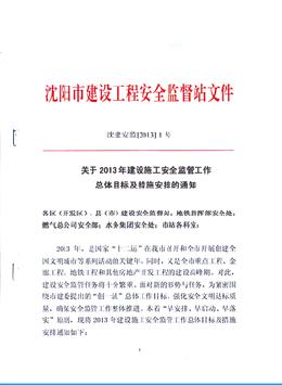 沈阳建设工程安全监督站轮扣架文件