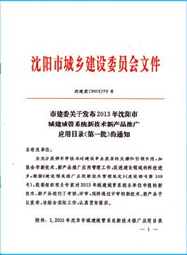 沈阳市建委新技术新产品文件