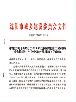 沈阳市建委推荐生产企业文件