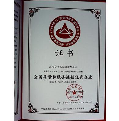 中国质量网
