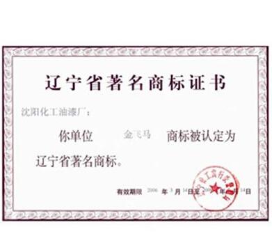 辽宁省著名商标证书