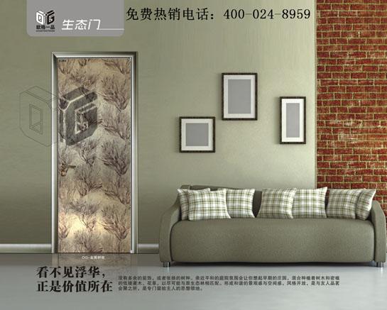 欧格一品生态门-金属板系列